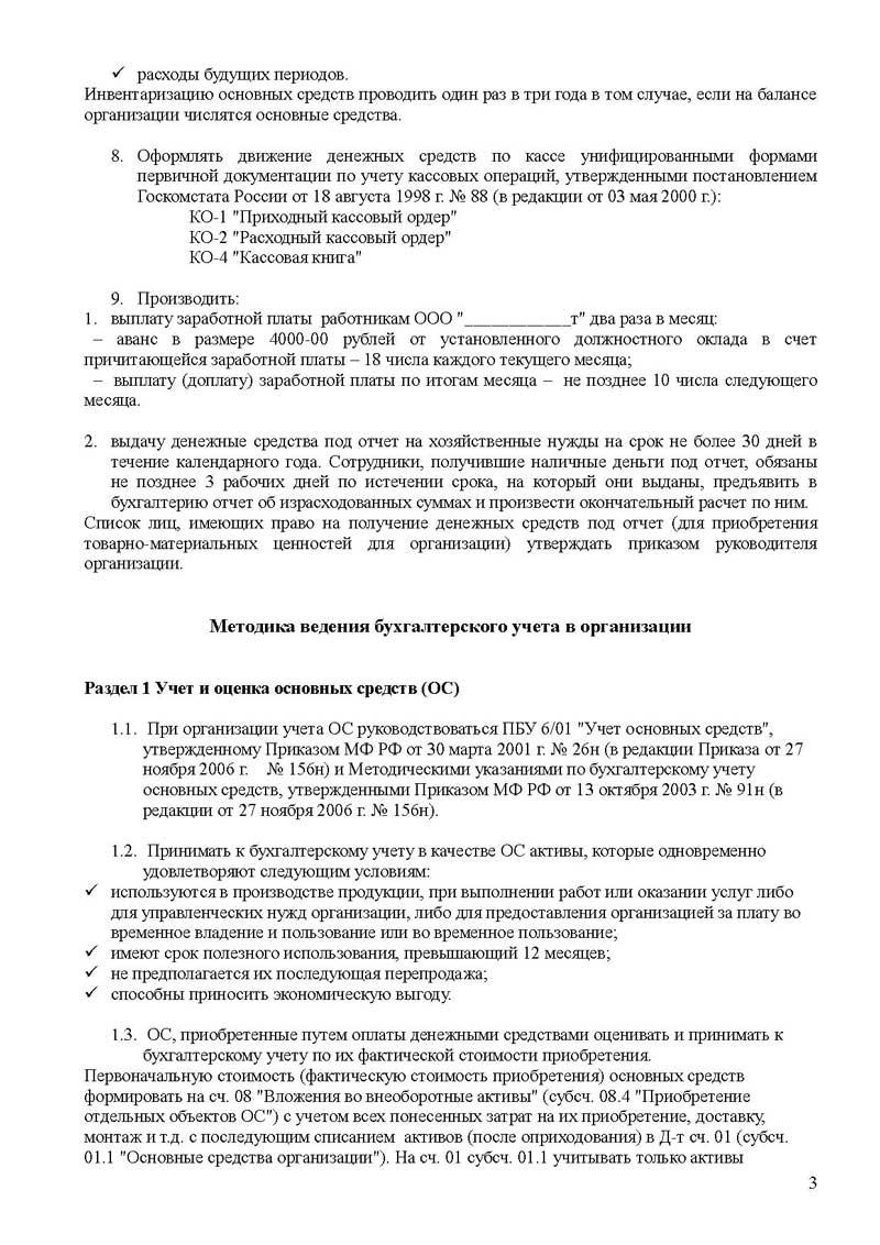 Учетная политика в 1с 8. 3 бухгалтерия 3. 0.