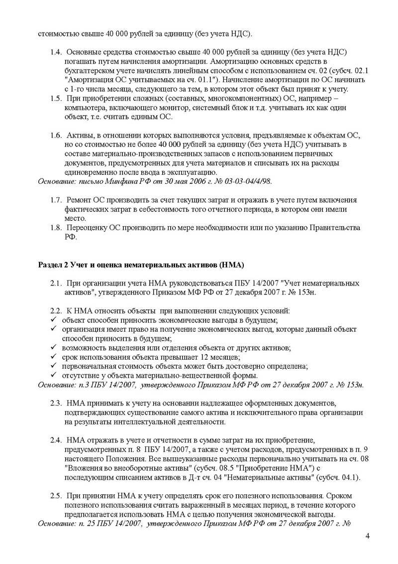 приказ об учетной политике образец заполнения