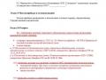 Пример учетной политики на ОСНО 7