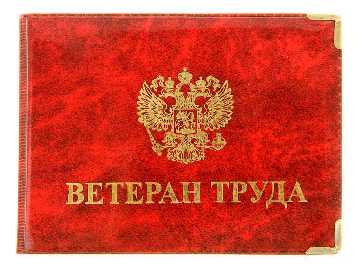 Порядок предоставления льгот ветеранам труда в москве будет