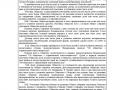 -предприятия-page-006