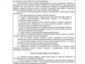 -предприятия-page-007