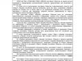 -предприятия-page-010