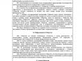 -предприятия-page-012
