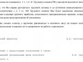 Уведомление работника о предстоящем увольнении в связи с ликвидацией организации (пример 2)
