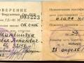 Образец военного удостоверения 2