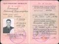 Образец военного удостоверения 1