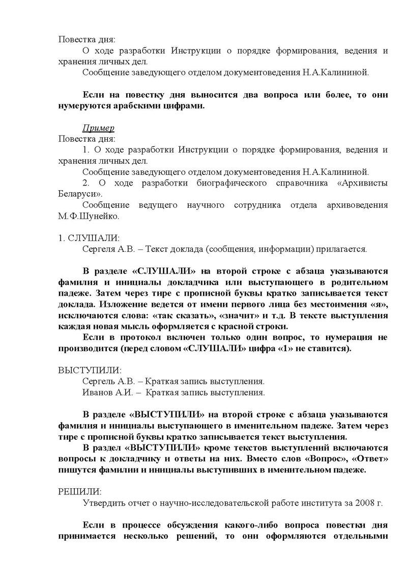 образец написания протокола собрания трудового коллектива