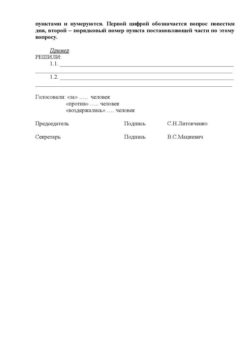 Скачать образец протокола заседания педсовета краткая форма