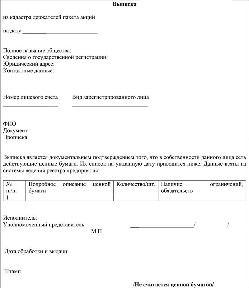 регистрационный журнал реестра акционеров образец заполнения