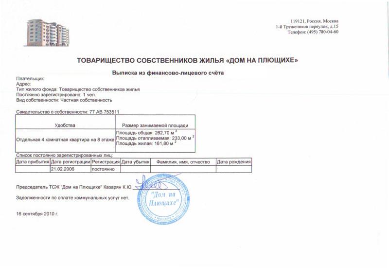 Форма выписки по банковскому счету физического лица сзи 6 получить Сочинская улица
