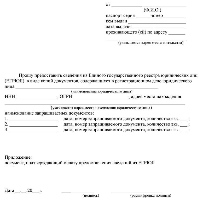 Заявление на выписку из квартиры: образец, как подать в суд