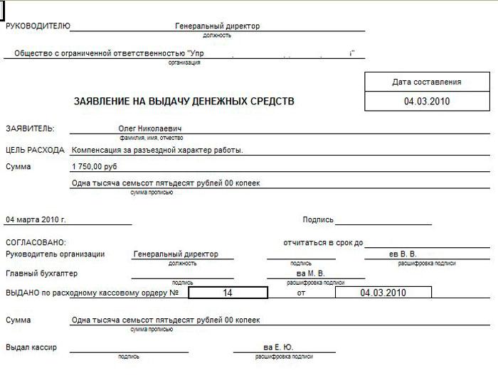 образец заявления на досрочную выплату заработной платы