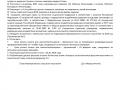 -совета-депутатов-пример-на-Аввакумовском-сельском-поселении-страница-2