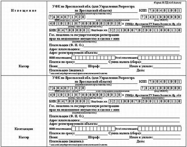 Образец квитанции об уплате госпошлины