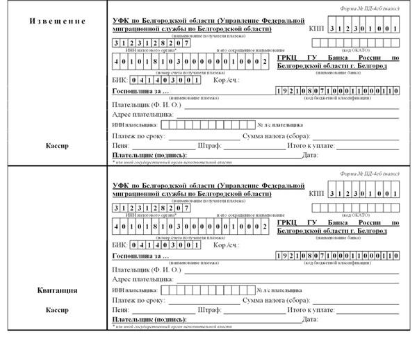 Бланки Квитанции Налогов