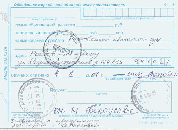 Уведомление к почтовому письму (образец)