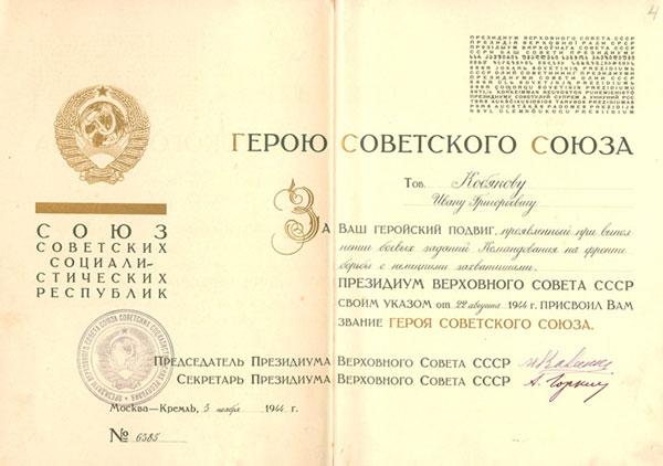 Удостоверение героя СССР (образец)