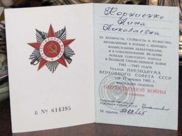 Удостоверение со званием (образец)