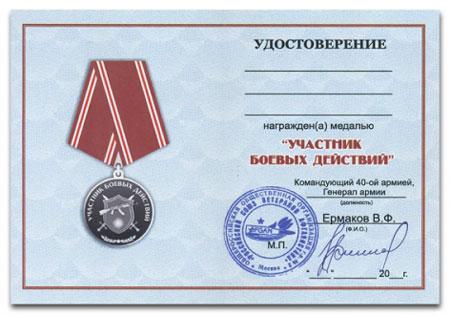 Удостоверение участника боевых действий (бланк)
