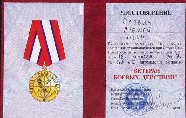 Удостоверение участника боевых действий (образец)