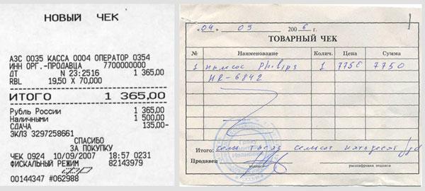 Кассовый, товарный чек (образец)