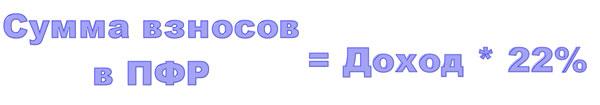 Формула-расчета-ПФР