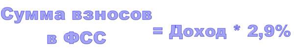 Формула-расчета-ФСС