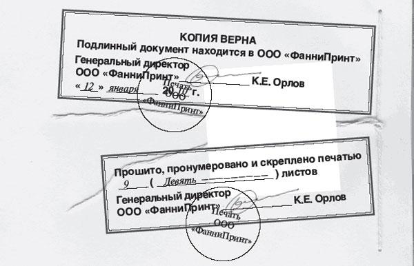 образец письма о продлении встречной проверки