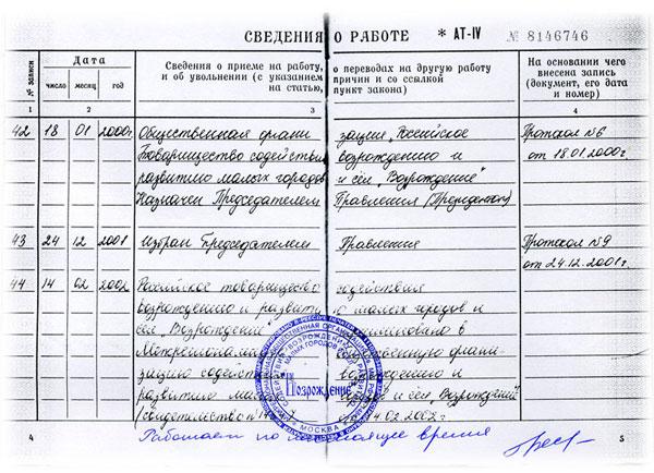 Справка о доходах физического лица (форма 2-НДФЛ) - что это, для декретницы, иностранного гражданина