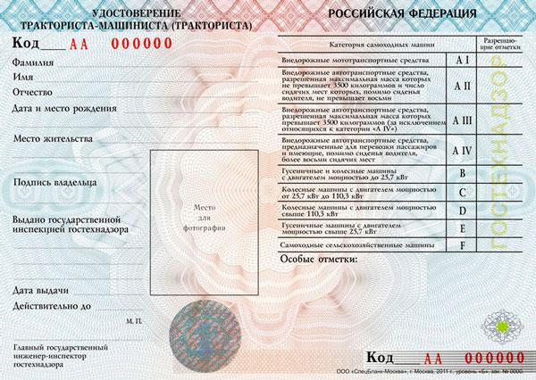 Удостоверения тракториста (бланк)