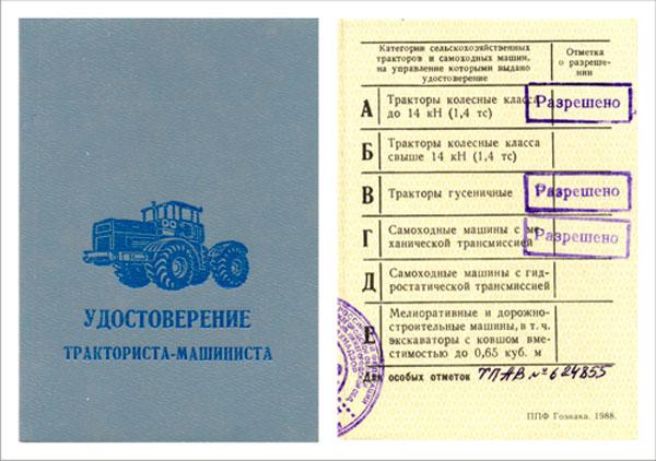 Удостоверения тракториста старого-образца