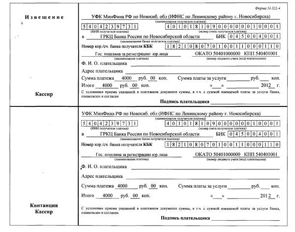 Кквитанция на уплату госпошлины по регистрации юридического лица