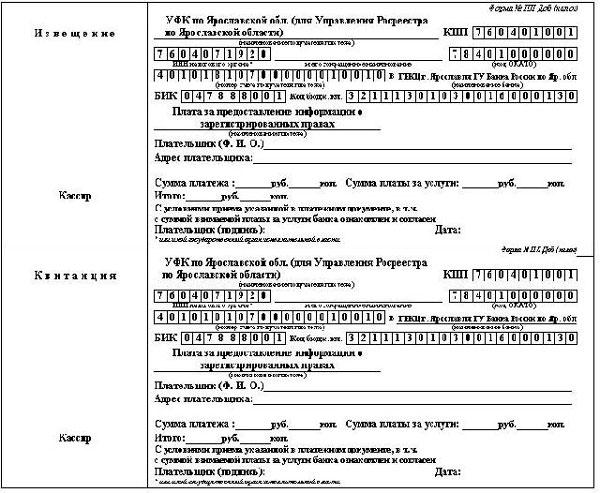 Квитанция на уплату госпошлины при получении выписки ЕГРП