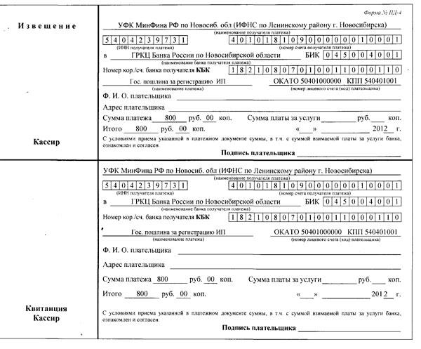 Квитанция на уплату госпошлины при регистрации ИП