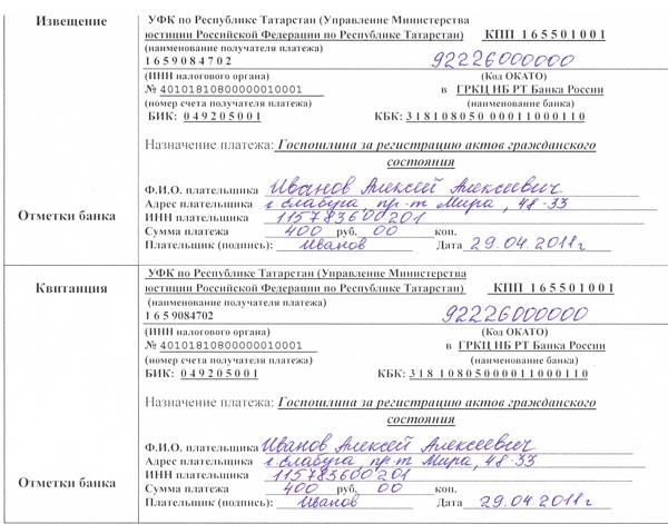Пермь подать заявление в загс на регистрацию брака онлайн