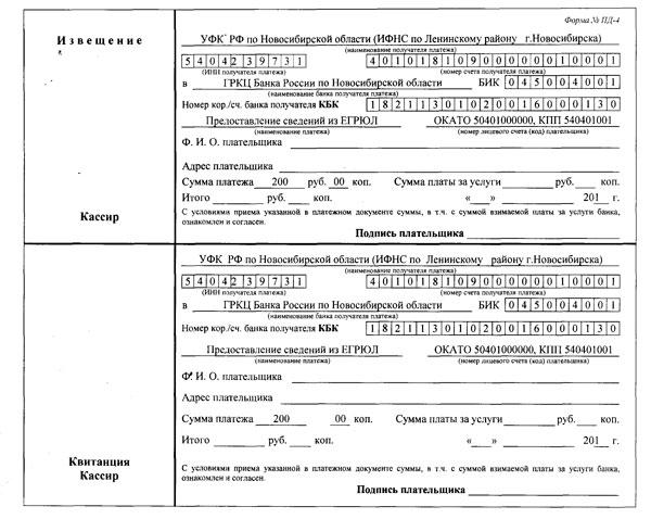 Квитанция по уплате госпошлины по выписке ЕГРЮЛ