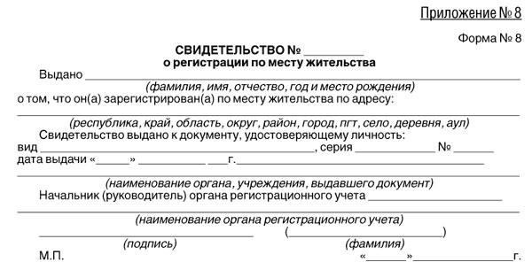 Свидетельство о регистрацию по месту жительства по форме 8