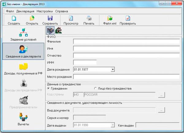 Итерфейс программы Декларация-2013 (2)