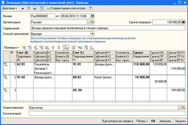 Интерфейс программы 1С