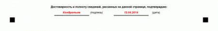 Подпись декларации 3-НДФЛ