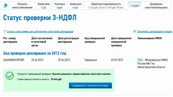 Статус проверки 3-НДФЛ на сайте ФНС