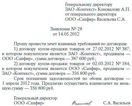 образец соглашения о зачете взаимных требований