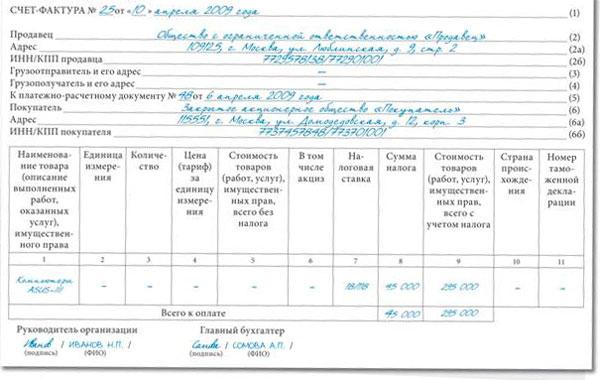 Образец заполнения Счета-фактуры на Аванс 2015