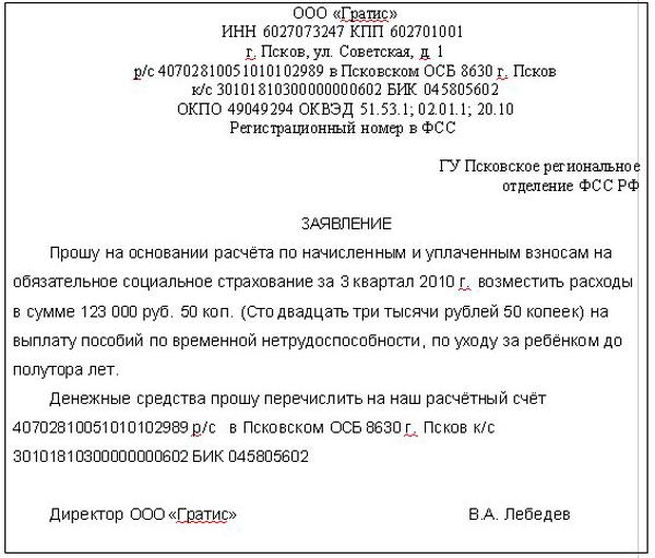 Образец заявления на оплату больничного листа nalog-nalog. Ru.
