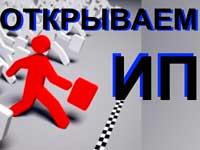 Порядок регистрации ИП