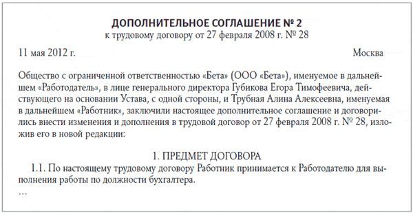 Дополнительное соглашение к трудовому договору