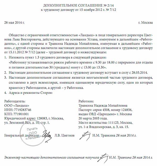 доп соглашение на изменения реквизитов образец