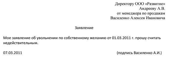 Заявление об отзыве исполнительного листа у судебных приставов образец - 9