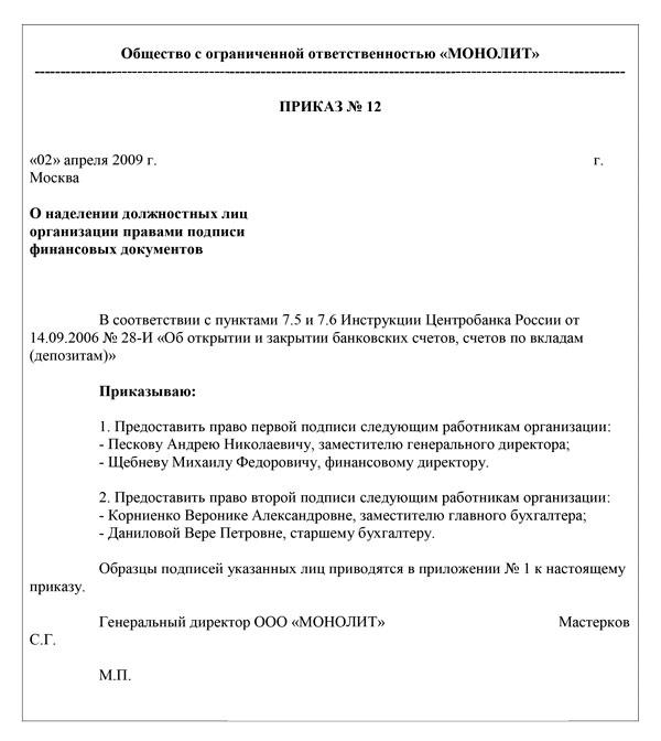 Приказ на Подпись Первичных Документов образец